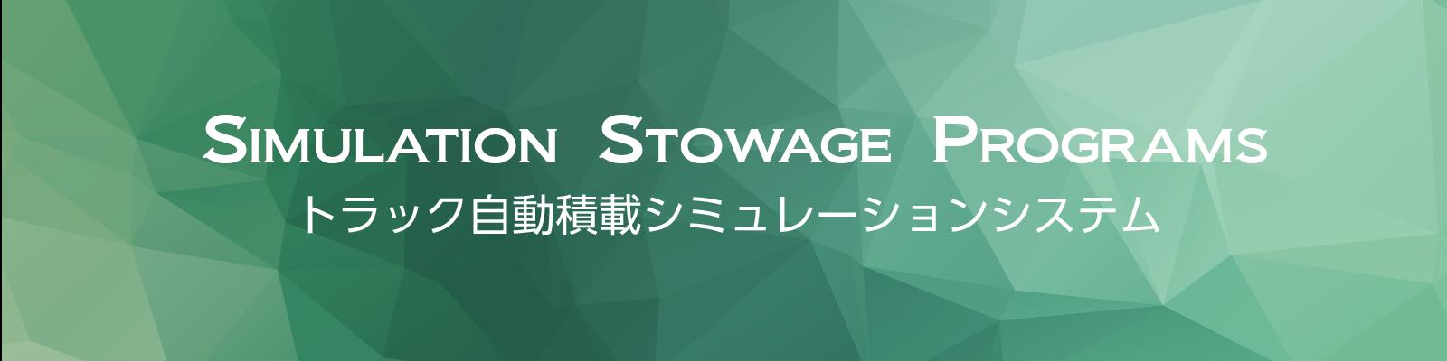 Simulation Stowage Programs -トラック自動積載シミュレーションシステム-