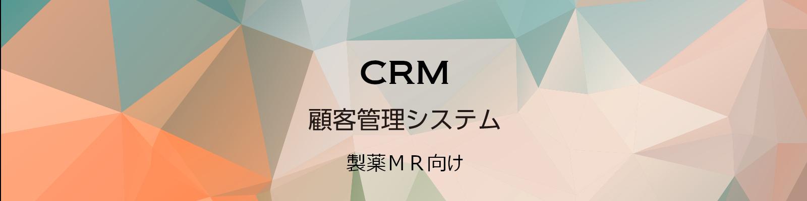 CRM -顧客管理システム-